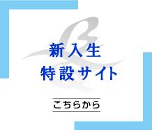 新入生特設サイト