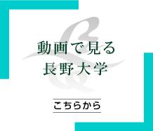 動画で見る長野大学