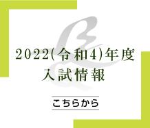2021(令和4)年度入試情報