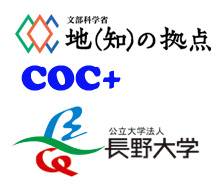 COC+地(知)の拠点大学による地方創生推進事業