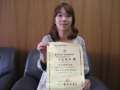 表彰を手に渡邊侑華さん