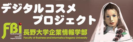 デジタルコスメプロジェクト 長野大学 企業情報学部