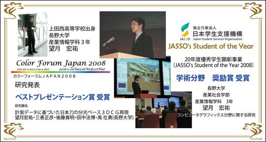 望月宏祐 カラーフォーラムjapan2008と独立行政法人日本学生支援機構から2つの表彰