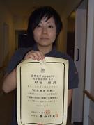 表彰を手にした村田結さん