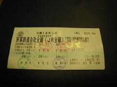 8月31日 使用済みの青春18きっぷ