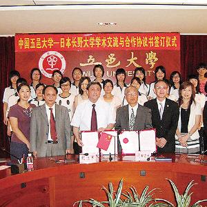五邑大学との協定書調印式の様子