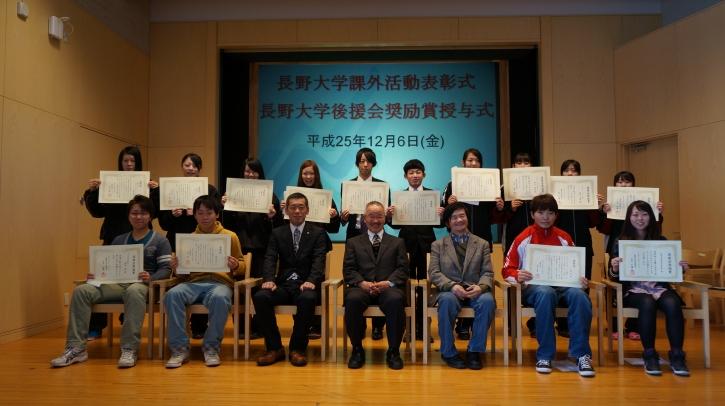 課外活動表彰受賞者集合写真