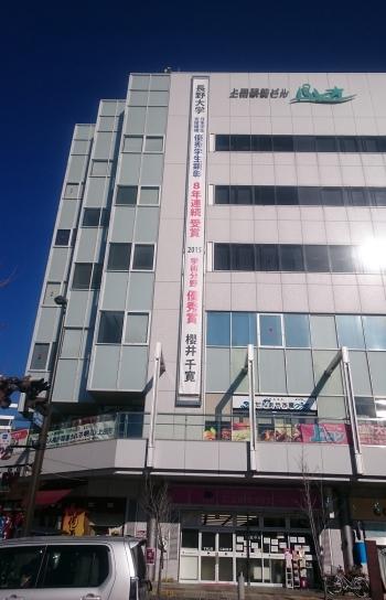 上田駅前ビル(北陸新幹線 上田駅)での本表彰の垂れ幕