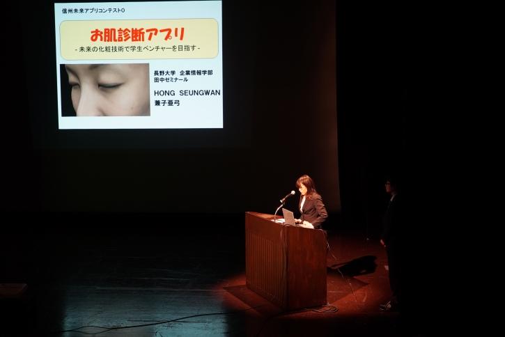 独自開発の「お肌診断アプリ」をアプリコンテストで発表する本学の学生