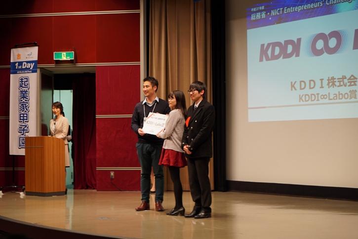 KDDI∞Labo賞を受賞