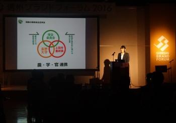 「稲倉棚田保存活動」について発表した、高橋真央さん
