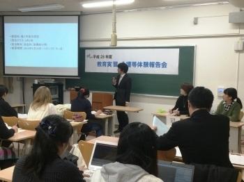 教育実習報告会の様子