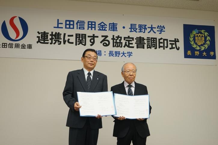 白井理事長(右)と上田信用金庫小池理事長