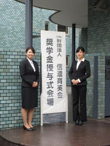 表彰式に出席した道田さん(左)と土田さん