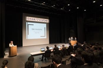 信州未来アプリコンテスト0で発表する本学学生