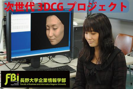 次世代3DCGプロジェクト