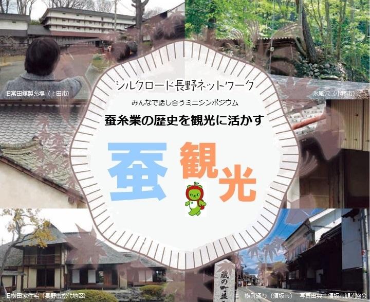 「蚕糸業の歴史を観光に活かす」イメージ