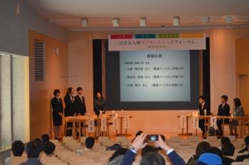 長野大学インターンシップフォーラム パネルディスカッション