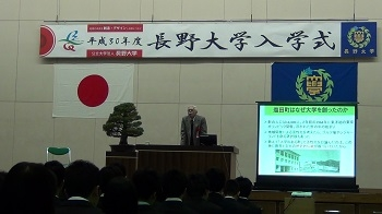 長島伸一名誉教授による特別講演