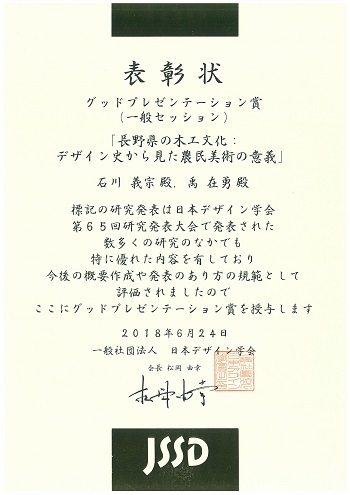グッドプレゼンテーション賞の賞状