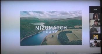 ミズマチのプレゼン画面