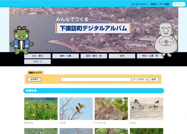 下諏訪町デジタルアルバムのトップページ