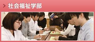 社会福祉学部