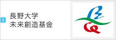 長野大学未来創造基金