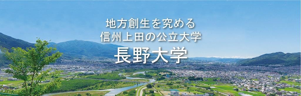 大学 出願 長野 長野大学に出願したものです。長野大学の共通テストボーダーを調べてみ
